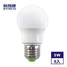 【新格牌SYNCO】5W節能環保LED燈泡(6入) 白光/黃光白光
