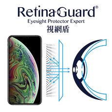 RetinaGuard視網盾 iPhone Xs Max 防藍光保護貼