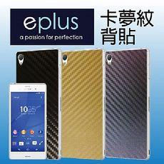 eplus 卡夢紋手機背貼 金 Sony Xperia Z3