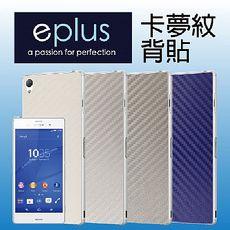 eplus 卡夢紋手機背貼 灰 Sony Xperia Z3