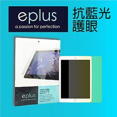 eplus 抗藍光保護貼 2017 iPad 9.7