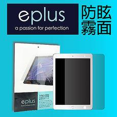 eplus 防眩霧面保護貼 2017 iPad 9.7