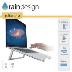Rain Design mBar pro 筆電散熱架 經典銀色