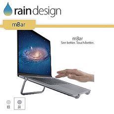 Rain Design mBar 筆電散熱架 太空灰