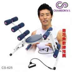 結帳再9折【強生CHANSON】青花魚二代全能健身器(CS-625)