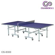 【強生CHANSON】標準規格桌球桌 CS-6300 (18mm)