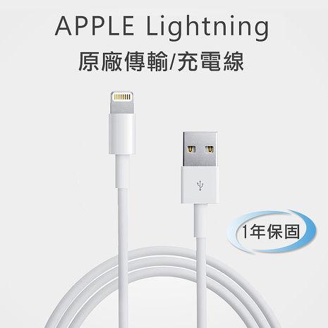 Apple Lightning 8pin 原廠認證USB充電傳輸線-1M(平輸簡裝)