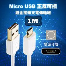 Micro USB 雙面通用 正反可插 鍍金接頭充電傳輸線1M