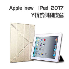 Apple iPad 2017 Y折式側翻皮套
