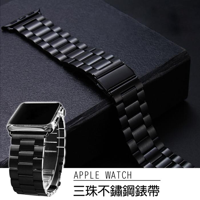 (APP活動)Apple Watch 不鏽鋼三珠蝶扣錶帶-贈拆錶器(42mm)沉穩黑
