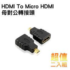 Bravo-u HDMI (母) to Micro HDMI (公) 24k鍍金轉接頭(二入組)