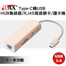 MAX+ Type-C to USB HUB集線器/RJ45高速網卡/讀卡機(金)