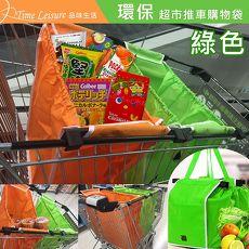 Time Leisure 環保超市推車購物袋/手提/肩背收納袋橘