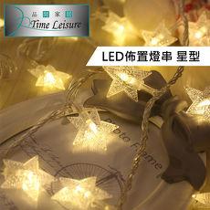 Time Leisure LED派對佈置/耶誕聖誕燈飾燈串(星星/暖白/3M)