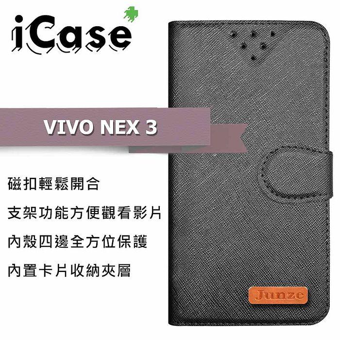 iCase+ VIVO NEX 3 側翻收納保護皮套紅