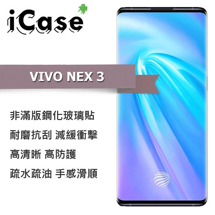 iCase+ VIVO NEX 3 6.89吋非滿版防摔鋼化玻璃保護貼