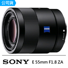 SONY SEL55F18Z Sonnar T* FE 55mm F1.8 ZA卡爾蔡司定焦鏡頭(公司貨)贈UV+拭鏡筆