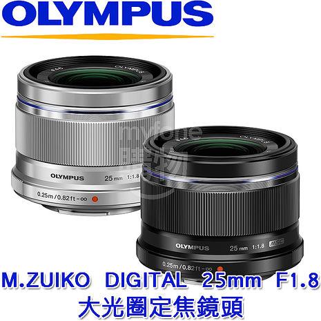 OLYMPUS M.ZUIKO DIGITAL 25mm F1.8大光圈定焦鏡頭(公司貨)贈UV保護鏡+鏡頭蓋防掉繩