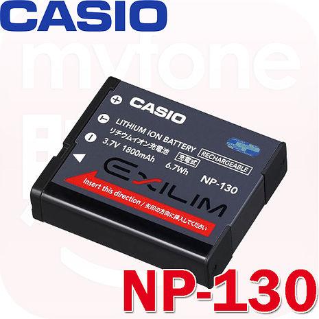 CASIO NP-130 原廠鋰電池(裸裝)(適用ZR3500 ZR1500 ZR1200 ZR1000等相機)