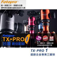 Fotopro TX-PRO1 鋁鎂合金 彩色三腳架(公司貨 共6色)