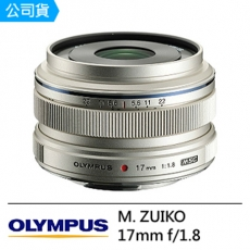 OLYMPUS M.ZUIKO DIGITAL 17mm F1.8大光圈定焦鏡頭(公司貨)贈B+W XS-Pro UV等銀