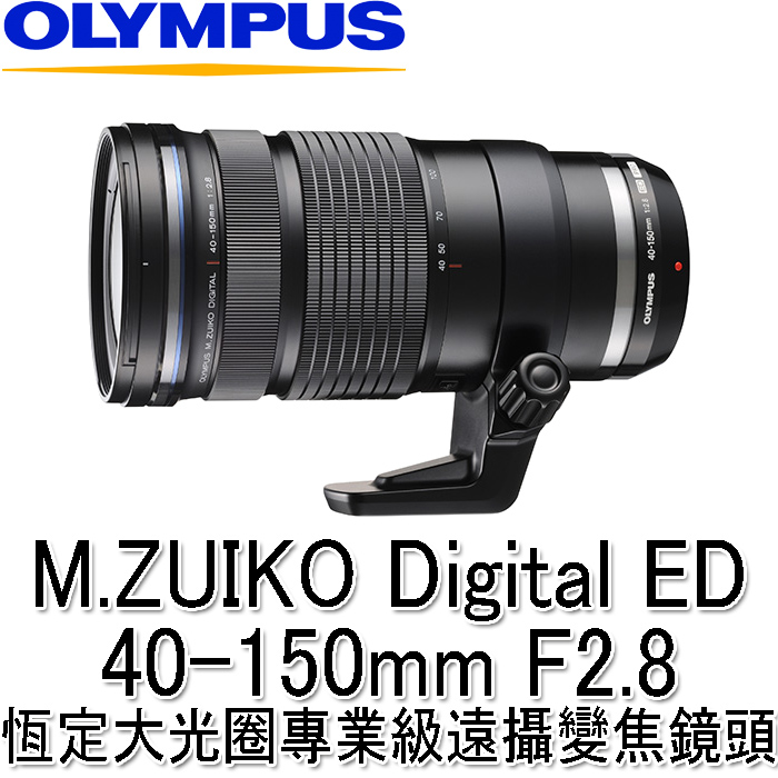 Olympus M.ZUIKO DIGITAL ED 40-150mm F2.8 PRO+MC-14 加倍鏡 恆定光圈望遠鏡頭(公司貨)