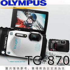 Olympus TG-870數位相機(公司貨)防水!防撞!防壓!耐寒!贈32G電池座充硬殼包!
