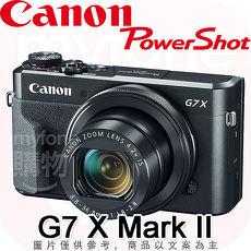 Canon G7X Mark II 類單眼數位相機 G7XM2 G7X (公司貨)2/28前登錄送原電 贈128G全配組