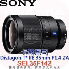 SONY 全片幅 E接環專屬 大光圈標準廣角鏡頭 SEL35F14Z ◆卡爾蔡司