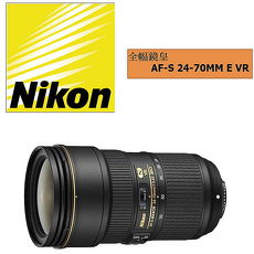 【延長保固6個月】Nikon AF-S NIKKOR 24-70MM F2.8E ED VR (國祥公司貨) 送拭鏡筆+吹球