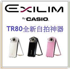 Casio EX-TR80 / TR750 (公司貨) 贈TCC4000TW美髮膠原蛋白整髮梳
