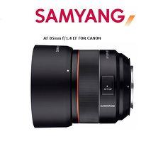SAMYANG 85mm F1.4 AF UMC FOR CANON 全幅 自動對焦鏡頭 (公司貨)贈吹球+拭鏡筆