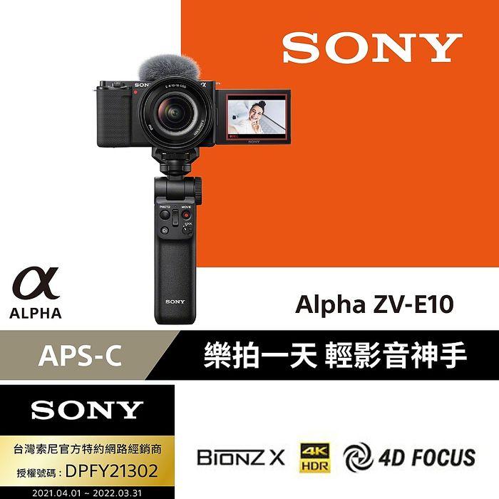 [Sony 索尼公司貨 保固18+6] Alpha ZV-E10/B+SEL1018 廣角自拍組