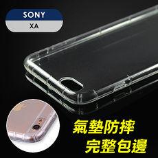YANG YI 揚邑》Sony Xperia XA 氣囊式防撞耐磨不黏機清透空壓殼