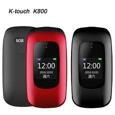 【YANG YI 揚邑】K-touch K800 銀髮一族雙螢幕折疊式手機