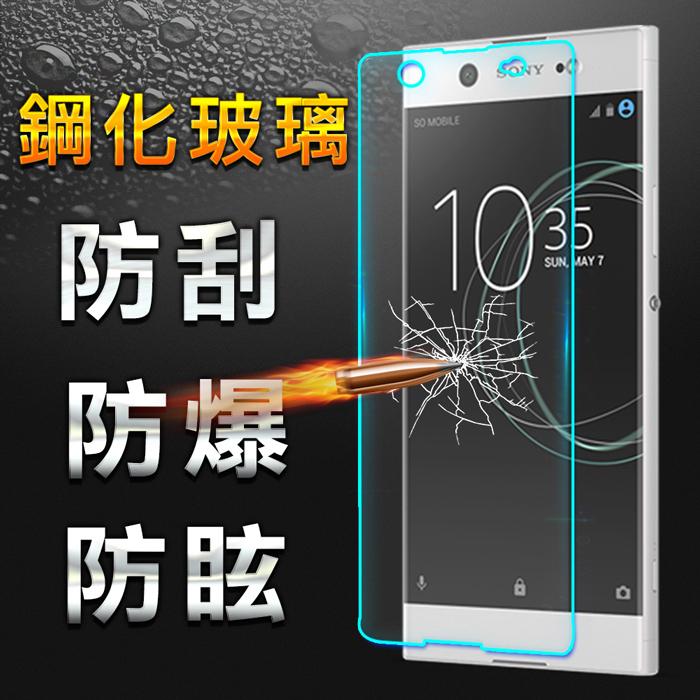 揚邑》SONY Xperia XA1 Ultra 6吋 防爆防刮防眩弧邊 9H鋼化玻璃保護貼膜