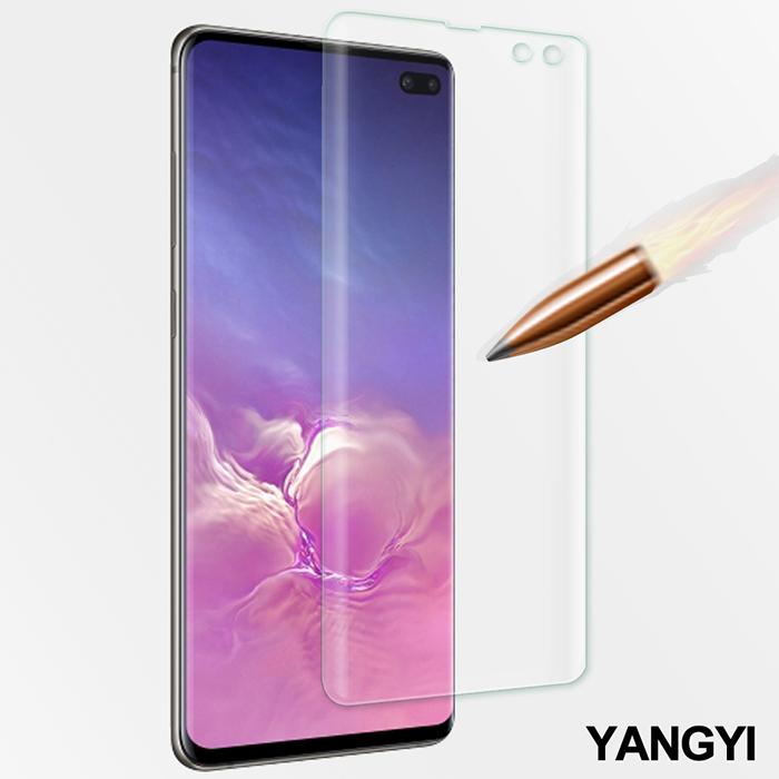 YANG YI揚邑》Samsung Galaxy S10+ 滿版軟膜3D曲面防爆抗刮保護貼