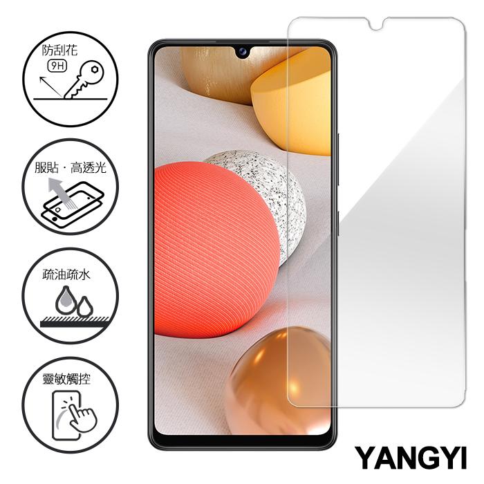 YANGYI揚邑》SAMSUNG Galaxy A42 5G 鋼化玻璃膜9H防爆抗刮防眩保護貼