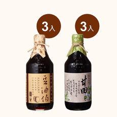 【豆油伯】缸底甘田醬油6入組(缸底500ml*3+甘田500ml*3)