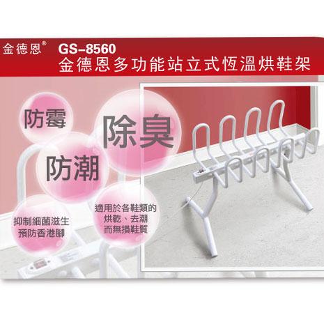 多功能站立式恆溫烘鞋架(1次烘4雙) 烘乾/除潮/除塵璊/防霉