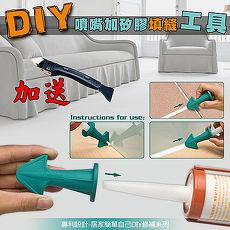 【台灣專利 台灣製造】DIY好用矽利康矽膠噴嘴刮刀頭 買再送矽膠刮刀