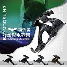 【台灣製造】蝙蝠造型炫彩水壺架/ 輕量化自行車水壺架(附螺絲)