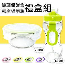 【台灣製造】環保流線玻璃瓶 玻璃保鮮盒禮盒組 (R-100-1+R300)