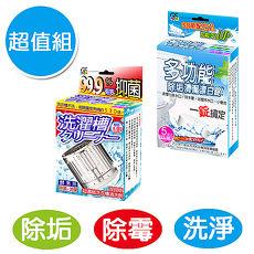 超值組-除垢二合一清潔漂白錠(50顆)+改良版超濃縮洗衣槽清洗劑(15包)