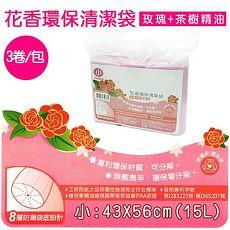 【金德恩】台灣專利製造 花香垃圾袋/ 可自然分解 環保清潔袋 15L(一包3卷裝)