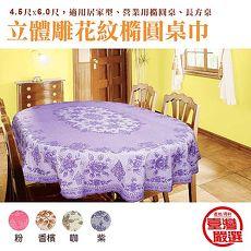 【台灣製造】立體雕花 橢圓防水防髒桌巾135*180cm