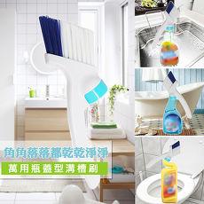 【買一送一】MIT 瓶蓋型清潔液軌道刷/ 溝槽刷〔特賣〕