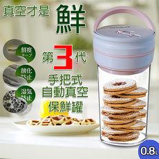 金德恩【台灣製造】第三代手把式自動真空保鮮罐(0.8L)粉