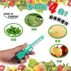 金德恩 台灣製造 多功能四合一廚房料理刀藍色