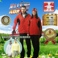【達新牌】新款 彩仕型衣褲二件式休閒風雨衣M~3XL(紅衣/黑褲)加送ONE SIZE便利型透明雨衣紅/黑 2XL